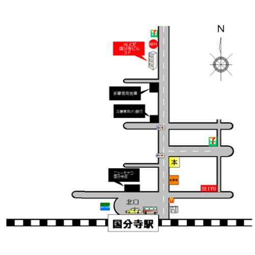 東京都国分寺市本多2-1-21  ALICE国分寺ビル 3階